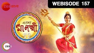 Eso Maa Lakkhi   Bangla Serial   Pratyusha Paul, Rupsha Mukhopadhyay    EP 157 - Webisode