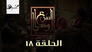 مسلسل السبع وصايا HD - الحلقة الثامنة عشر - (El Sabaa Wasya (18