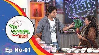 Ama Raja Babu Ghara Khana Ep 1 - 25th Sept 2017 | Babushan Making Paneer Khazana