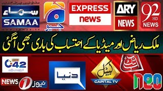 Accountability of Pakistani Media Channels and Anchors has Begun