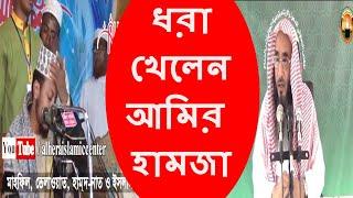 ধরা খেলেন আমির হামজা || Motiur Rahman Madani