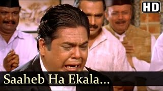 Saheb Ha Ekla   Ramabai Bhimrao Ambedkar Songs   Nisha Parulekar   Nandesh Umap   Sad