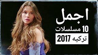 اجمل 10 مسلسلات تركيه Top 10 Turkish Series 2017