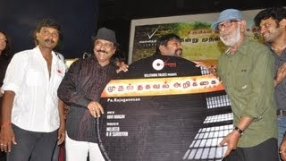Muthal Thagaval Arikkai Audio launch Part 1