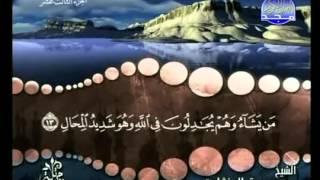 13 - ( الجزء الثالث عشر ) القران الكريم بصوت الشيخ المنشاوى