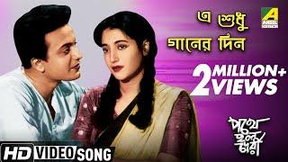 E Sudhu Ganer Din |  Pothe Holo Deri | Bengali Movie Video Song | Uttam Kumar, Suchitra Sen