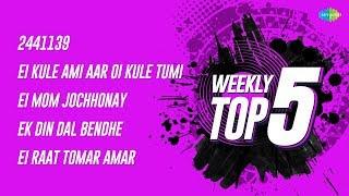 Weekly Top 5 | 2441139 | Ei Kule Ami | Ei Mom Jochhonay | Ek Din Dal | Ei Raat Tomar Amar