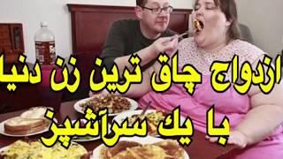 ازدواج عجيب چاق ترين زن دنيا با يك سرآشپز !
