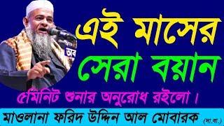 Bangla Waz 2018 Maulana Farid Uddin Al Mobarak