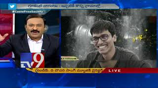 Big New Big Debate    Chowdary - Kamma song composer Sandeep denies caste bias - TV9 Now