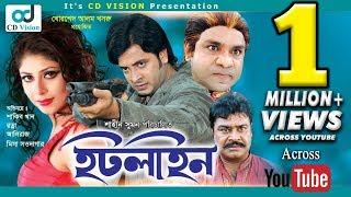 Hotline | Shakib Khan | Rotna | Ali Raj | Misha Sawdagar | Bangla New Movie 2017 | CD Vision