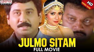 Julmo Sitam Full Hindi Dubbed Movie | Sai Kumar, Suman, Sanghavi |Aditya Movies
