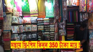 Ladies Suits Market in Bd | Buy Cheap Three Pieces In Dhaka | Nawabbari Islampur Market