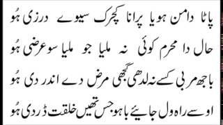 Kalam E Bahoo(alif allah chambe di booti) By Anayat Hussain Bhatti