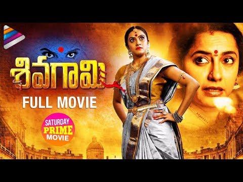 Xxx Mp4 Sivagami Telugu Full Movie Priyanka Rao Suhasini Latest Telugu Movies Saturday Prime Video 3gp Sex