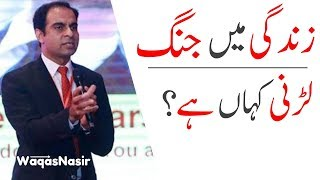 Define Your Battlefield In Your Life Before The Age Of 40s. | In Urdu