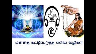 மனதை கட்டுப்படுத்த எளிய வழி - Siththarkal Ulagam