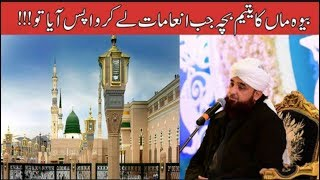 Saqib raza mustafai bayan | Islamic Videos Channel