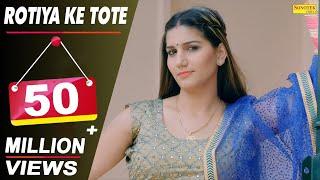 Sapna Chaudhary : Rotiya Ke Tote   Sapna Choudhary   Meher Risky   New Haryanvi Song 2018   Sonotek