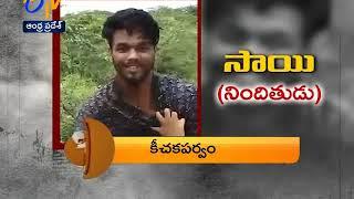 Andhra Pradesh 26th September 2017 8 PM ETV 360 News Headlines