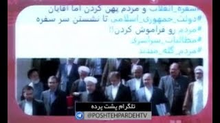 مستندی جنجالی که دیدن ان به اپوزیسیون ها ومسئولین ایران مخصوصا اخوندها توصیه  نمیشود