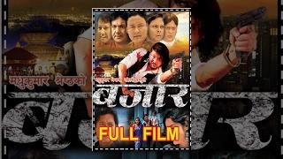 BAZAAR -  Nepali Full Movie 2012 - Rajesh Hamal, Arunima Lamsal