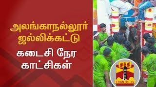 அலங்காநல்லூர் ஜல்லிக்கட்டு : கடைசி நேர காட்சிகள் | Jallikattu | Thanthi TV