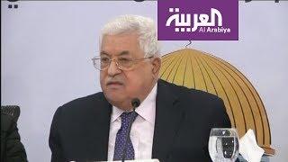 الرئيس الفلسطيني هدد بالتخلي عن اتفاقية باريس الاقتصادية