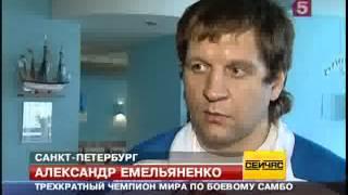Интервью с Емельяненко после боя с Магомедовым