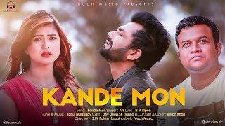 KANDE MON | Arif | H M Ripon | Rahul | Fahim | Bangla New Music Video | 2018