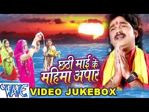 Xxx Mp4 छठी माई के महिमा अपार Video JukeBOX Chhathi Mai Ke Mahima Apar Bhojpuri Chhath Geet 2015 3gp Sex