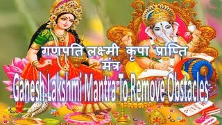 Mantra To Remove Obstacles - Ganesh Lakshmi Mantra