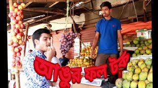 Angur fol tok bangla funny video