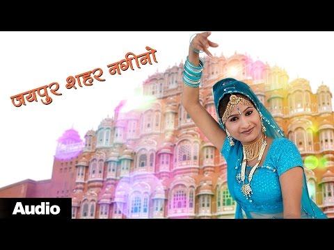 Rajasthani Traditional Songs | Jaipur Shahar Nageeno | Rajasthani | Marwadi | Alfa Music & Films