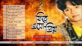 M.R Noyon - Fire Esho Priya | Bangla New Song | Suranjoli