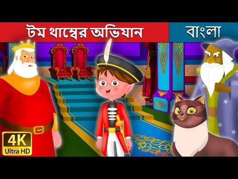 টম থাম্বের অভিযান | The Adventures of Tom Thumb in Bengali | Bangla Cartoon | Bengali Fairy Tales