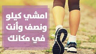 الرياضة - حركات مشي بحدود كيلو ونصف بنفس المكان
