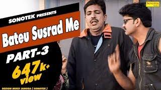 बटेऊ ससुराड़ में भाग 03 ||  Ram Mehar Randa, Rajesh Thukral || Haryanavi Comedy