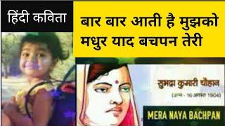 Hindi Diwas ke Parv Pe..Baar Baar Aati Hai Mujhko Madhur Yaad Bachpan Teri - Subhadra Kumari Chauhan