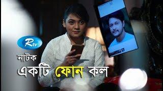 Ekti Phone Call | Nadia | Nisha | Bangla Natok 2017 | Rtv