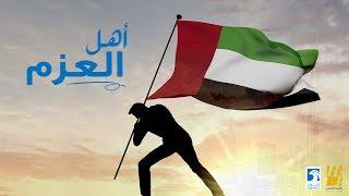 حسين الجسمي - أهل العزم   2017