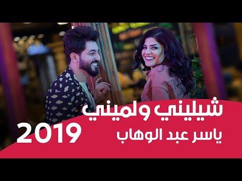 ياسر عبد الوهاب - شيليني ولميني ( فيديو كليب )  | Yaser Abd Alwahab - sheleny wa lameny - 2019