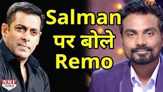 Salman के बारे में ये क्या बोल गए Remo, जल्दी देखिए