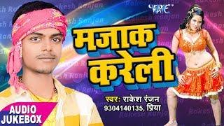Majak Kareli - AUDIO JUKEBOX - Rakesh Ranjan - Bhojpuri Hit Songs 2017