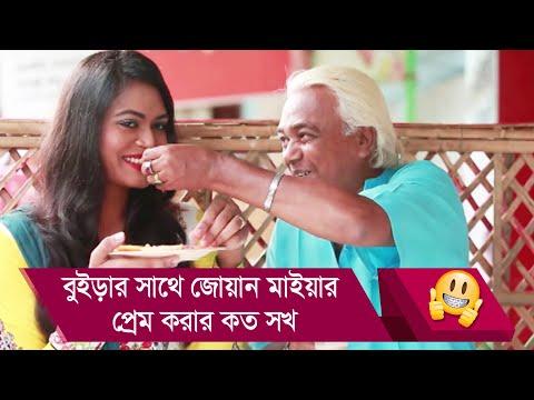 Xxx Mp4 বুইড়ার সাথে জোয়ান মাইয়ার প্রেম করার কত সখ দেখুন Bangla Funny Video Boishakhi TV Comedy 3gp Sex