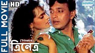 Trinetra (HD) - Superhit Bengali Movie - Mithun - Shila Sarodkar - Amrish Puri