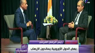 لقاء خاص مع رئيس البرلمان القبرص مع أحمد موسي