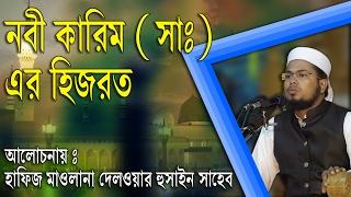 New Bangla waz Hafij Maolana Delowar Husain Saheb  2017