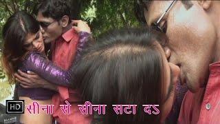 Sina Se Sina Sata Da | सीना से सीना सटा द |  Bhojpuri Hot Songs