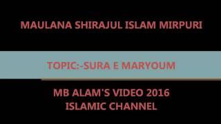 MAULANA SHIRAJUL ISLAM MIRPURI About Sura e Maryoum 2016